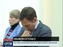 Экс-глава «Екатеринбургэнерго» Евгений Бондарев объявлен в федеральный розыск