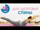 Катерина Буйда - 45 минут для здоровья спины Йога для начинающих Йога дома