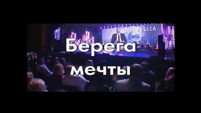 Стас Михайлов - Берега мечты (Караоке)