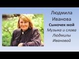 Людмила ИВАНОВА - Сыночек мой