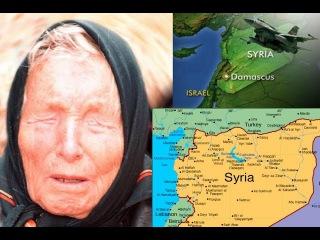 Ванга о падении Сирии и начале третьей мировой войны (предсказания и пророчества)