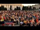 ГРУППА ЗЕМЛЯНЕ: Концерт в День города Луганска (ЛНР) тизер / 14.09.2014