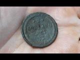 Поиск старинных монет в небольшой деревне