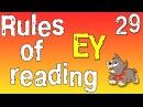 Сочетание букв EY
