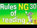 Английский для начинающих. Правила чтения в английском языке.Сочетание букв NG. часть 30