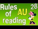 Английский для начинающих. Правила чтения в английском языке.Сочетание букв AU. часть 28