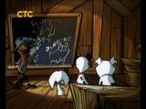 101 далматинец (101 Dalmatians) - К - значит корм (1 Сезон, 35 Серия)