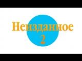 Shut Up Show -  #32 - Неизданное 2 + КОНКУРС