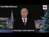 [WEBM] Новогоднее обращение президент