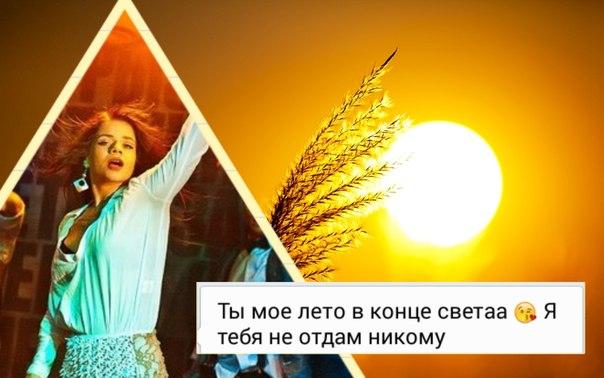бьянка feat st1m ты моё лето: