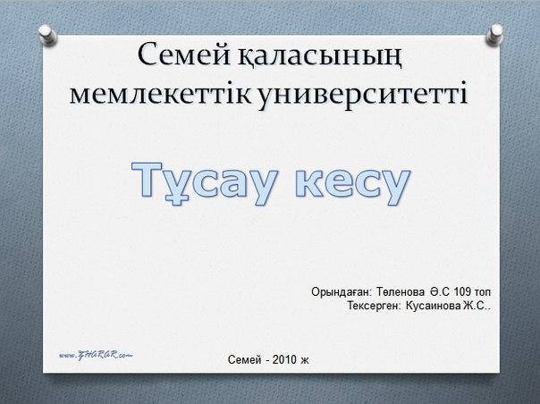 Қазақша презентация (слайд): Тұсау кесу