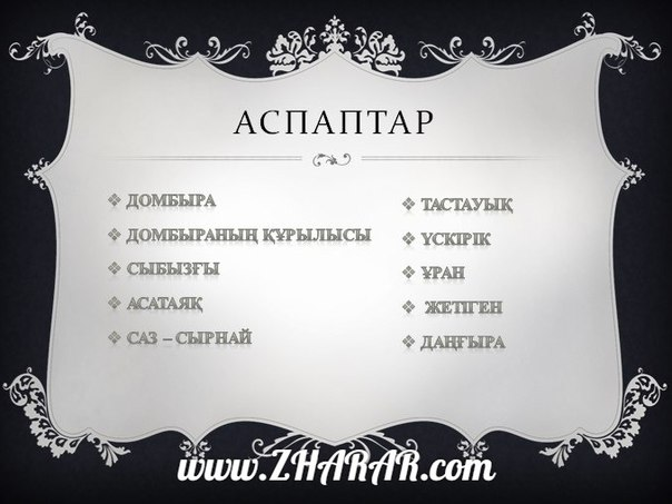 Қазақша презентация (слайд): Қазақ ұлттық аспаптары