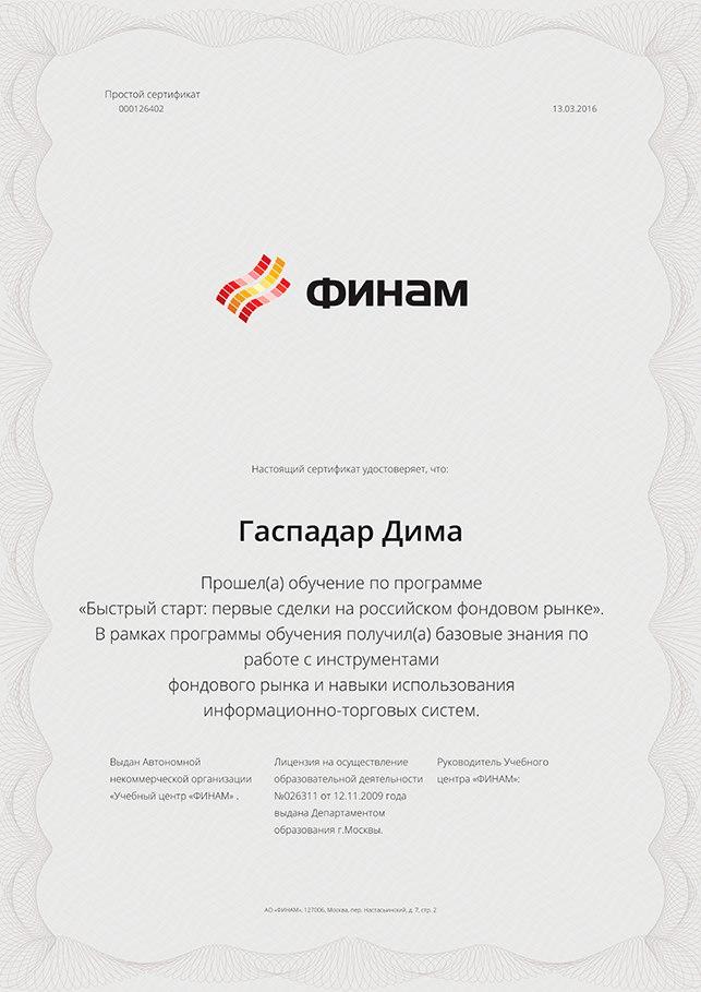 Сертификат На Опцион