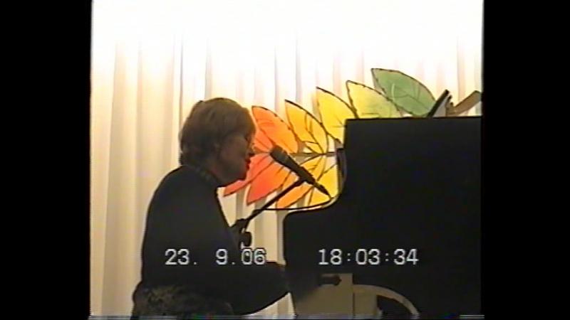 Творческий вечер В.Тимофеева и Е.Ростовской в обл.филармонии 23.09.2006г.