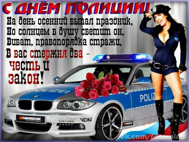Поздравления к дню полиции в картинках
