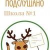 Подслушано в школе №1 г.Георгиевска