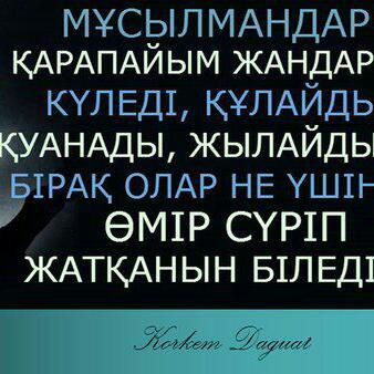 Кенжегул Жамалова - фото №9