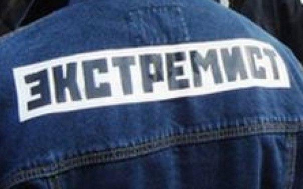 """Надо знать,откуда угроза режима: Как выглядит ныне ст.282.1 УК РФ """"Организация экстремистского сообщества"""""""