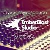 Студия звукозаписи | EmberBlast | Москва