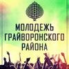 Грайворон - МОЛОДЕЖКА & РСМ