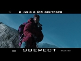 Эверест / Русский ТВ-ролик