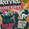 """ROCK-N-ROLL DANCE PARTY"" КАЖДЫЙ ВТОРНИК"
