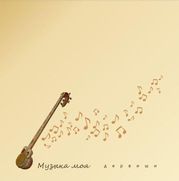 Музыка моя, Дервиши