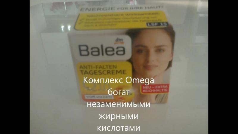 BALEA и другая европейская продукция