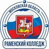 "ГБПОУ МО ""Раменский колледж"""