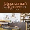 Мебельный Кутюрье  (Тверь)