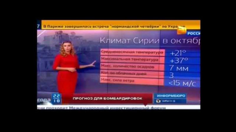 Пропаганда России Погода хорошая бомбить Сирию. Казахи в шоке