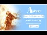 Amaya - Sora wa Takaku Kaze wa Utau FateZero ED Haruna Luna RUS cover