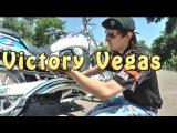 Тест драйв Victory Vegas
