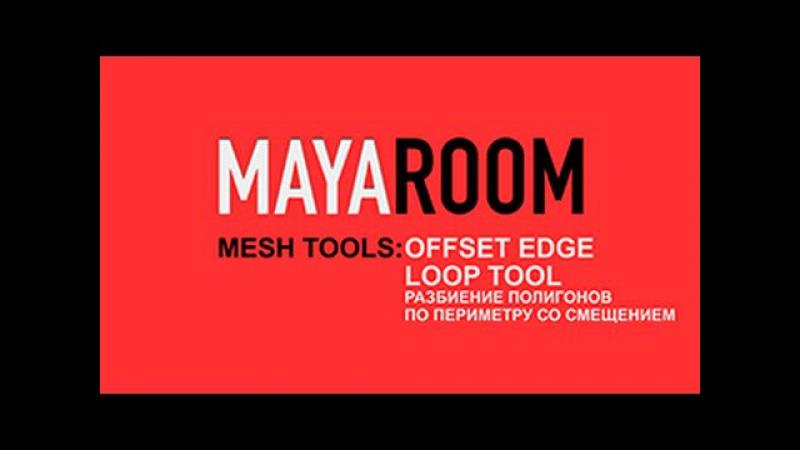 MESH TOOLS Offset Edge Loop Tool (РАЗБИЕНИЕ ПОЛИГОНОВ ПО ПЕРИМЕТРУ СО СМЕЩЕНИЕМ)