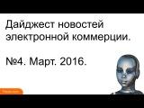 Дайджест новостей электронной коммерции за март 2016 г. №4