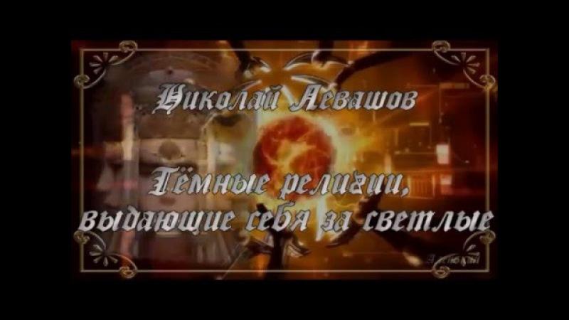 Николай Левашов - Последняя Ночь Сварога