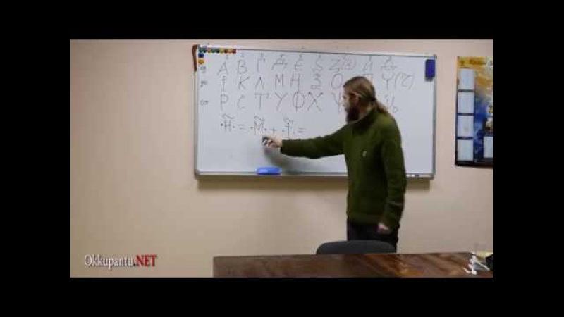 Числа - Андрей Ивашко (часть 3)