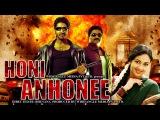 Honi Anhonee [HD] Full Hindi Dubbed Movie | Uma, Ramana | South Dubbed Hindi Movies 2016 Full Movie