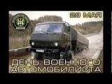 Гимн Автомобильных войск