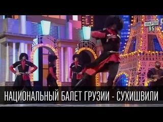Национальный балет Грузии -  Сухишвили | Вечерний Квартал 19.12.2015