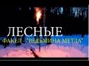 Факел - Ведьмина метла | Torch - Witch's Broom