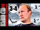 Позывной Стая 2 сезон Фильм 2 Возвращение в прошлое 3 4 серии 2014 12 серийный боевик сериал