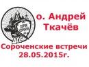 Язычество это Франкенштейн Мужик и чмо о Андрей Ткачев Сороченские встречи ДСС
