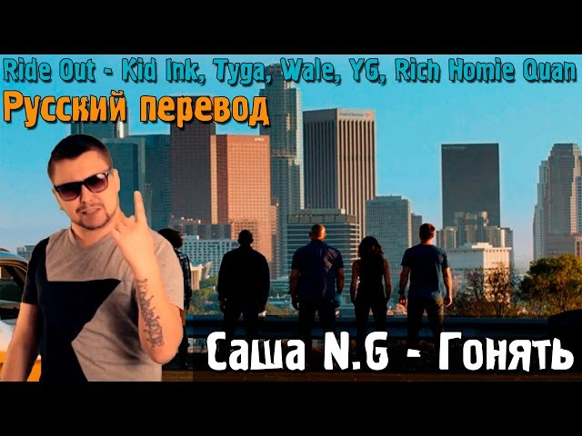 Русский перевод: Ride Out - Kid Ink, Tyga, Wale, YG, Rich Homie Quan (by Саша N.G)