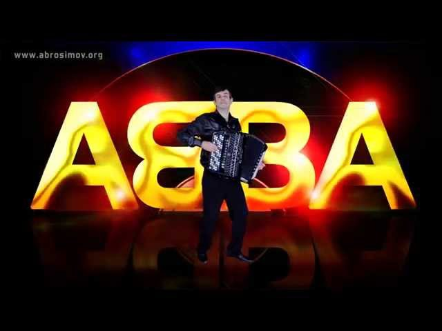 ВОТ ЭТО ДЕЙСТВИТЕЛЬНО КРУТО АББА на БАЯНЕ - ABBA songs on the accordion