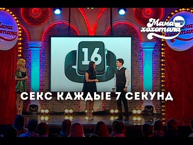 Каждые 7 секунд СЕКС   Мамахохотала-шоу   4 сезон