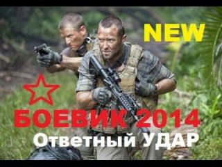 Фильм  Боевик ( 2014)