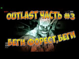 Outlast часть #3 Беги Форест