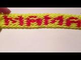 Браслет МАМА, без станка, ч 1 Радужки Rainbow Loom