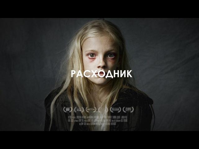 Расходник - короткометражный фильм | озвучка [DK CANAL]